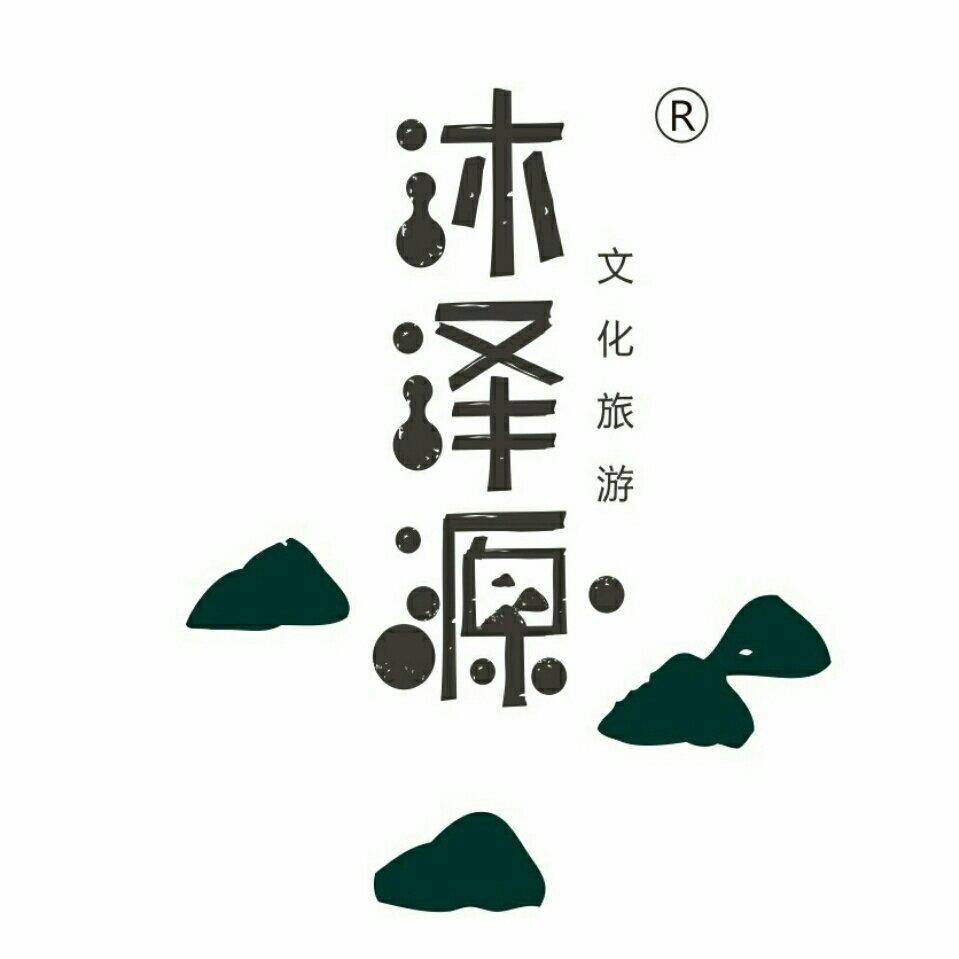 温州沐泽源文化旅游发展有限公司