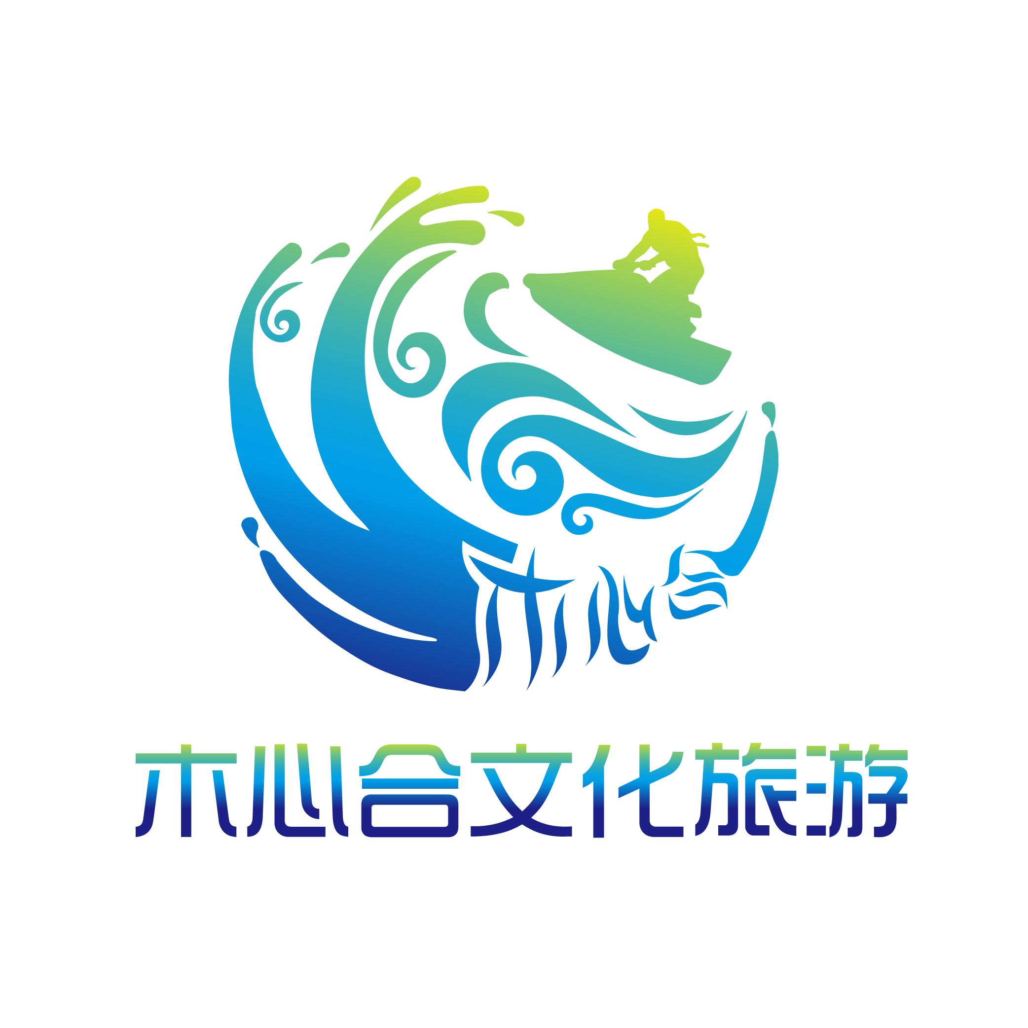 温州市洞头木心合文化旅游发展有限公司